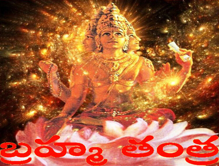 Brahma Tantra